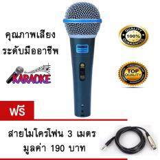 ขาย ซื้อ Beta 58A Dynamic Microphone ไมโครโฟน ร้องเพลง พูด คุณภาพเสียงระดับมืออาชีพ ใน Thailand