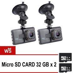better  กล้องติดรถยนต์ FULL HD CAR DVR Lens Wide 170 องศา จอ 3 นิ้ว รุ่น T626 แพค 2 ชิ้น ฟรี Memory Card 32 GB Class10 2 ชิ้น