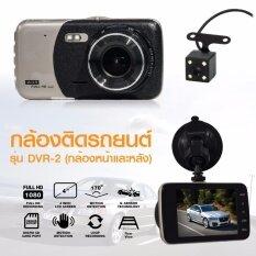 กล้องติดรถยนต์ Big Screen 4 นิ้ว FullHD รุ่น DVR-2