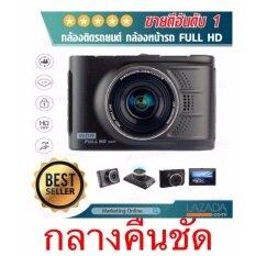 """กล้องติดรถยนต์ Bigsize 3.0"""" LCD 170 Degree Night Vision รุ่นG60 กลางคืนชัด"""
