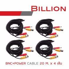 BILLION สายสำเร็จรูป สำหรับกล้องวงจรปิด BNC+power cable 20 เมตร (PACK 4 เส้น)
