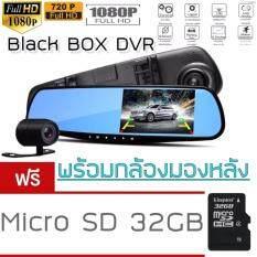 Black Box DVR กล้องติดรถยนต์แบบกระจกมองหลังพร้อมกล้องติดท้ายรถ FHD1080P รุ่น AK47 (สีดำ) แถมMicro SD 32GB