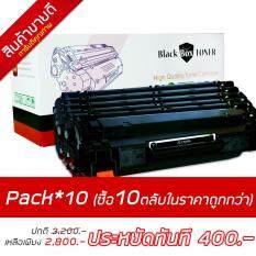 ขาย Black Box Toner 83A Cf283A จำนวน 10 ตลับ For Hp Laserjet Mfp M125A Mfp M125Nw Mfp M127Fn Mfp M127Fw Pro M201N M225Dn M225Dw Black Box Toner ผู้ค้าส่ง