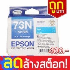 ราคา Black Box Toner Cartridge 73N Cyan Ink For Epson