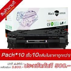 Black Box Toner Q7553A ( 53A ) จำนวน 10 ตลับ FOR HP LaserJet P2014/P2015 Printer series/M2727 MFP series Canon Laser Shot LBP3300/3360