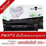 ขาย Black Box Toner Q7553A 53A จำนวน 2 ตลับ For Hp Laserjet P2014 P2015 Printer Series M2727 Mfp Series Canon Laser Shot Lbp3300 3360 Black Box Toner ออนไลน์
