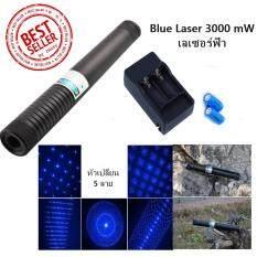 Blue Laser 3000 mW เลเซอร์ฟ้า เลเซอร์น้ำเงิน