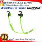 ซื้อ Bluedio Cck Ks หูฟังบลูทูธ Sport Earphone Bluetooth 4 1 With Mic สีเขียว ออนไลน์