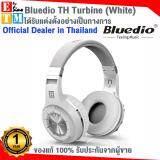 ซื้อ Bluedio Ht Turbine หูฟังแบบครอบหู Bluetooth 4 1 Stereo Headphones With Mic สีขาว Bluedio ถูก