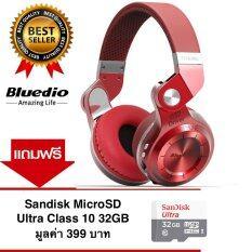 ซื้อ Bluedio หูฟังบลูทูธ Bluetooth 4 1 Hifi Stereo Headphone Super Bass Gameing รุ่น T2 แถม Micro Sd 32G Red ออนไลน์ ถูก