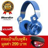 ทบทวน Bluedio หูฟังบลูทูธ Bluetooth 4 1รุ่น T2 Plus Hifi Stereo Headphone Super Bass Gameing Blue