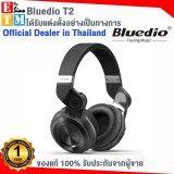ราคา Bluedio T2 หูฟังแบบครอบหู Aptx Bluetooth 4 1 Stereo Headphones With Mic สีดำ Bluedio ใหม่