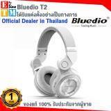 ส่วนลด Bluedio T2 หูฟังแบบครอบหู Aptx Bluetooth 4 1 Stereo Headphones With Mic สีขาว Bluedio ใน ไทย