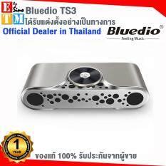 ราคา Bluedio ลำโพงบลูทูธ รุ่น Ts3 Super Bass Bluetooth 4 2 Speaker Hifi Sound Support Microsd 32 Gb Smart App Control สีทอง ใน ไทย
