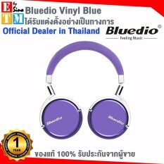 Bluedio VINYL หูฟังแบบครอบหู Super Bass Bluetooth 4.1 HD Audio Headset  with Mic / 3D Surround