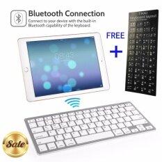 บลูทูธ Bluetooth 2.0 Keyboard For Ipad Iphone Ios+android Windows มีภาษาไทย และ English (white)with Sticker Thai  .
