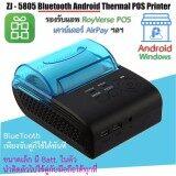 ขาย เครื่องพิมพ์ใบเสร็จบลูทูธ ราคาถูก Bluetooth 4 Android 4 Pos Receipt Thermal Printer ราคาถูกที่สุด