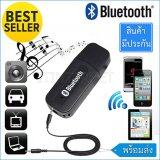 USB Bluetooth Wireless 3.5MM Stereo Audio Music receiver Adapter dongle  A2DP