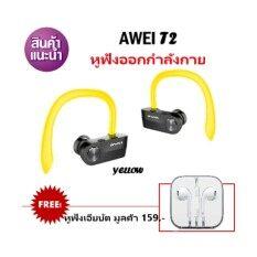 ซื้อ หูฟังไร้สาย Bluetooth Awei T2 Tws ชุดหูฟังสเตอริโอพร้อมไมโครโฟน สินค้าของแท้รับประกันศูนย์ไทย ใหม่