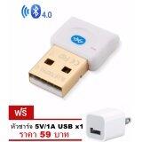 ขาย ซื้อ เครื่องส่ง ตัวรับสัญญาณบลูทูธ Bluetooth Csr 4 Dongle Adapter Usb(สีขาว)For Pc Laptop Win Xp Vista 7 8 10 แถมฟรี หัวชาร์จUsb ใน กรุงเทพมหานคร