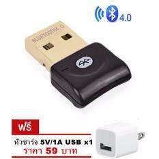 ขาย เครื่องส่ง ตัวรับสัญญาณบลูทูธ Bluetooth Csr 4 Dongle Adapter Usb(สีดำ)For Pc Laptop Win Xp Vista 7 8 10 แถมฟรี หัวชาร์จUsb ผู้ค้าส่ง