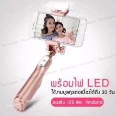 ขาย ไม้เซลฟี่ Bluetooth พร้อมไฟ Led Selfie ถ่ายรูปได้ทั้งกล้องหน้าและหลัง รุ่นใหม่ล่าสุด ปรับไฟ 3 ระดับ หมุนได้ 360องศา Lifangcai