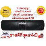 ราคา ที่สุดแห่งเสียงลำโพงบลูทูธ Bluetooth Speaker A Kk Super Bass 4 Speakers สินค้าของแท้ ใหม่