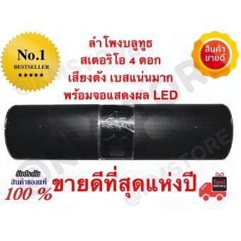 ที่สุดแห่งเสียงลำโพงบลูทูธ Bluetooth Speaker A KK Super Bass 4 Speakers สินค้าของแท้
