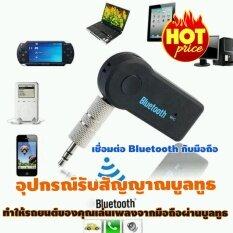 ซื้อ Bluetooth Speaker Car Bluetooth Music Receiver Hands Free อุปกรณ์รับบลูทูธมือถือในรถยนต์ บูลทูธเครื่องเสียง รับสัญญาณเสียงเพลงบูลทูธBiaota A1 Hand Free ใน กรุงเทพมหานคร