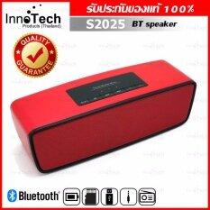 ขาย ลำโพงบลูทูธ Bluetooth Speaker Soundlike รุ่น S2025 ใหม่