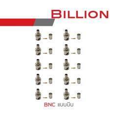 BILLION BNC แบบบีบ สำหรับกล้องวงจรปิด (10 ชุด)