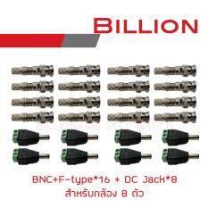 เซ็ต BNC+F-type 16 ตัว + DC Jack 8 ตัว (สำหรับติดตั้งกล้องวงจรปิด 8 ตัว)
