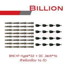 เซ็ต BNC+F-type 32 ตัว + DC Jack 16 ตัว (สำหรับติดตั้งกล้องวงจรปิด 16 ตัว)