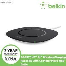 Belkin แท่นชาร์โทรศัพท์มือถือ BOOST↑UP™ Qi™ Wireless Charging Pad (5W, AC adapter not included)