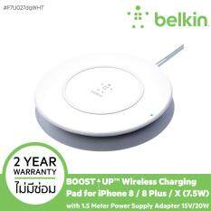 Belkin แท่นชาร์จโทรศัพท์ BOOST↑UP™ Wireless Charging Pad 7.5W for iPhone X, iPhone 8 Plus, iPhone 8
