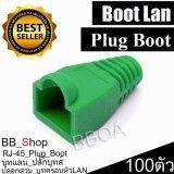 ซื้อ Boot หัว Rj 45 Plug Boot บูทแลน ปลั๊กบูทส์ ปลอกสวม บูทครอบหัวLan สำหรับ Cat 5E และ Cat6 แพ็ค 100ตัว Unbranded Generic