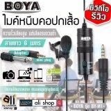 ขาย Boya By M1 ไมโครโฟน สำหรับไลฟ์สด สำหรับสมาร์ทโฟน กล้อง ตัดสียงรบกวนคุณภาพสูง สายยาว6เมตร ออนไลน์