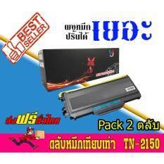 Brother 2150/TN-2150/TN2150 ใช้กับปริ๊นเตอร์รุ่น Brother-HL-2140/HL-2150n/HL-2170w/DCP-7030/DCP-7040/MFC-7340/MFC-7450/MFC-7840 Best4U (Pack*2)
