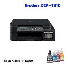 Brother Dcp-T310 เครื่องพิมพ์มัลติฟังชั่นสี พร้อมหมึกใช้งาน 1 ชุด(สีดำและสีอย่างละ 1 ขวด) By Bbcom.