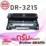 ราคา Brother Hl 5350Dn Hl 5380Dn Hl 5370Dw Mfc 8370Dn Mfc 8380Dn Mfc 8880Dn Mfc 8890Dw Dcp 8085Dn Dcp 8070D ใช้ตลับหมึกเลเซอร์เทียบเท่า Dr 3215 D3215 3215 Drum Best 4 U เป็นต้นฉบับ Best 4 U