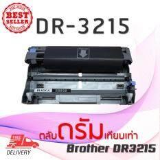 ราคา Brother Hl 5350Dn Hl 5380Dn Hl 5370Dw Mfc 8370Dn Mfc 8380Dn Mfc 8880Dn Mfc 8890Dw Dcp 8085Dn Dcp 8070D ใช้ตลับหมึกเลเซอร์เทียบเท่า Dr 3215 D3215 3215 Drum Best 4 U ใหม่ ถูก