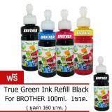 ซื้อ True Green Inkjet Refill Brother 100Ml All Model B C M Y หมึกเติม Brother ชุด 4 ขวด แถมฟรี Bk 1 ขวด มูลค่า 160 บาท Multicolor ถูก