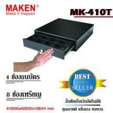 MAKEN ลิ้นชักเก็บเงิน MK-410T (เปิดด้วยมือ-ผลักเพื่อเปิด-ปิด ไม่ต้องต่อพ่วงคอมฯ)