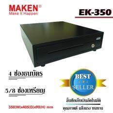 MAKEN ลิ้นชักเก็บเงินอัตโนมัติ EK-350 จากผุ้นำเข้าโดยตรง รับประกันทุกสาขาทั่วไทย