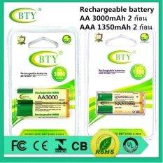 BTY ถ่านชาร์จ AA 3000 mAh NIMH Rechargeable Battery 2 ก้อน  ถ่านชาร์จ AAA 1350 mAh NIMH Rechargeable Battery 2 ก้อน