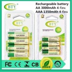 ราคา Bty ถ่านชาร์จ Aa 3000 Mah Nimh Rechargeable Battery 4 ก้อน ถ่านชาร์จ Aaa 1350 Mah Nimh Rechargeable Battery 4 ก้อน ออนไลน์