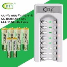 ราคา Bty ถ่านชาร์จ Rechargeable Batteries Aa 3000 Mah Ni Mh 4 ก้อน And Aaa 1350 Mah Ni Mh 2 ก้อน และ Bty เครื่องชาร์จถ่าน Aa หรือ Aaa 8 ช่อง 1 เครื่อง ใหม่ ถูก