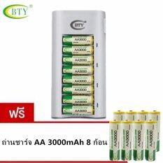 ราคา Bty ถ่านชาร์จ Rechargeable Batteries Aa 3000 Mah Ni Mh 8 ก้อน และ เครื่องชาร์จเร็ว 8 ช่อง 1 เครื่อง แถมฟรี ถ่านชาร์จ Aa 3000 Mah 8 ก้อน ราคา450บาท เป็นต้นฉบับ