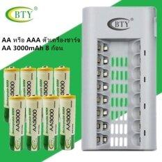 ซื้อ Bty ถ่านชาร์จ Rechargeable Batteries Aa 3000 Mah Ni Mh 8 ก้อน และ Bty เครื่องชาร์จถ่าน Aa หรือ Aaa 8 ช่อง 1 เครื่อง ใน กรุงเทพมหานคร