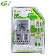 ราคา Bty ถ่านชาร์จ Aa 3000 Mah Ni Mh Rechargeable Battery 4 ก้อน และ เครื่องชาร์จเร็ว ออนไลน์